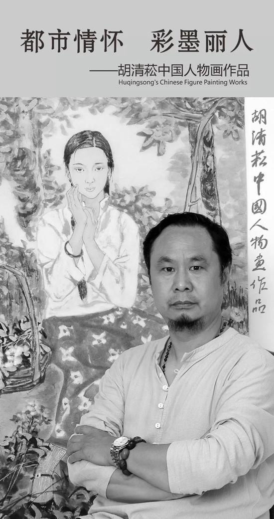 都市情怀・彩墨丽人――胡清菘中国人物画作品