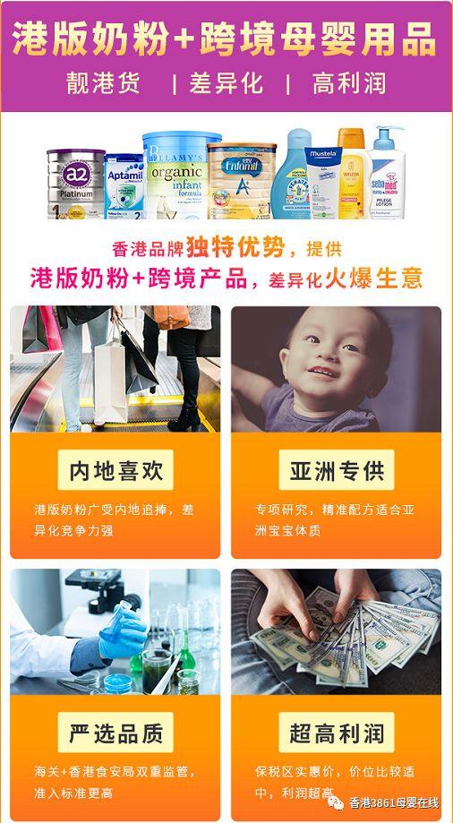 熱賣的港版奶粉大揭秘!香港3861教您這樣給寶寶選奶粉