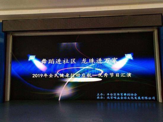 舞蹈進社區 龍珠進萬家——2019年全民健身運動正式啟航