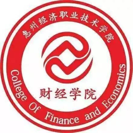 【招生简章】惠州经济职业技术学院财经学院2019年宣传简章