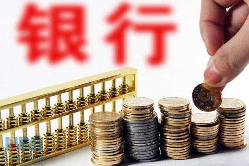 期货晚上开户流失严重,你还会把钱存银行吗?