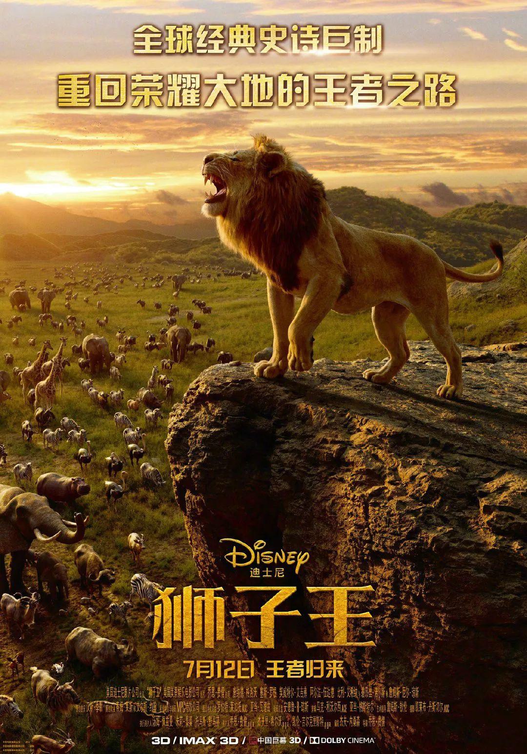 撸撸影院先锋影音_【var-影讯】《狮子王》7月12日,一起到影院撸大猫!