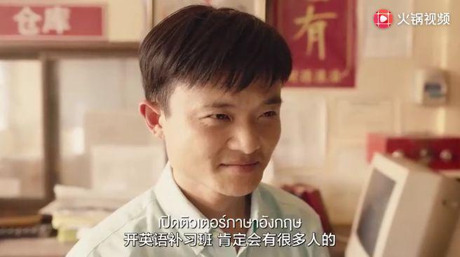 泰国广告终于对马云和乔布斯下手了 这神转折绝了