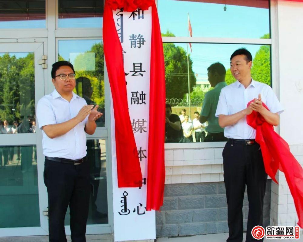 新疆和静县融媒体中心挂牌成立