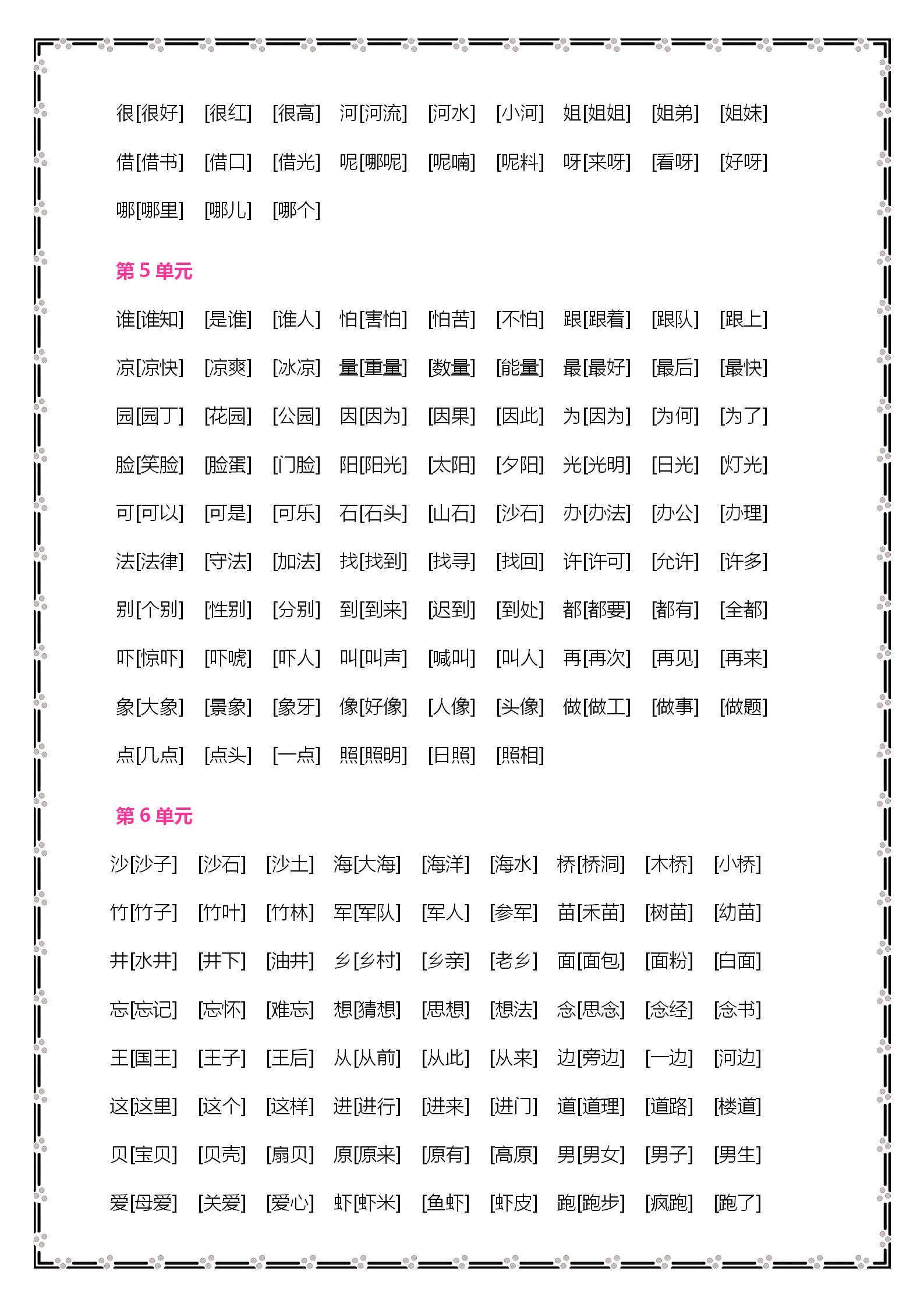 二年级语文上册生字表