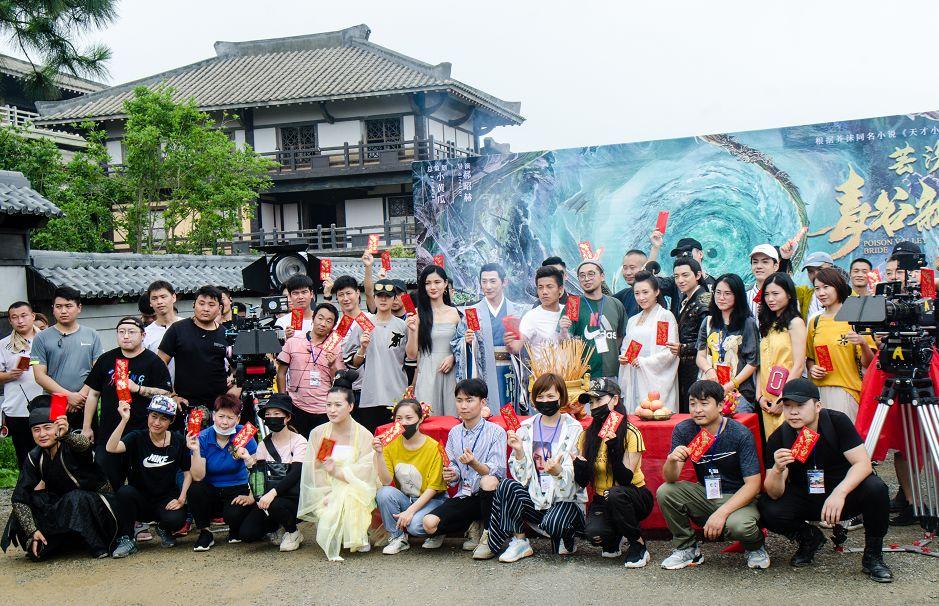电影《芸汐:毒谷新娘》在九州客栈举行开机仪式