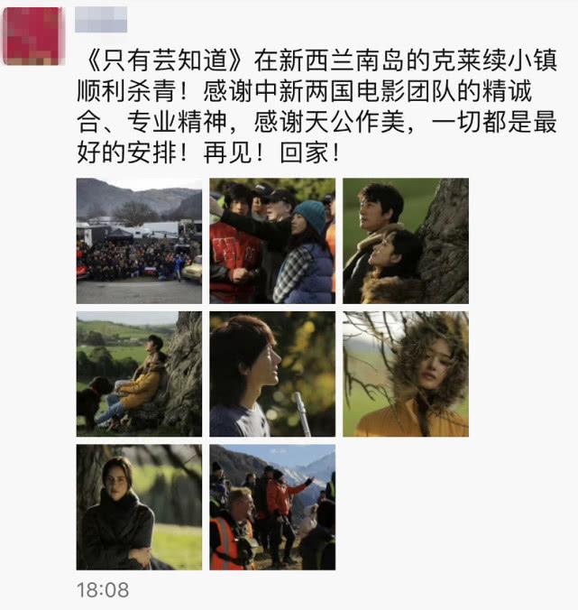冯小刚新片《只有芸知道》杀青,黄轩杨采钰再合作