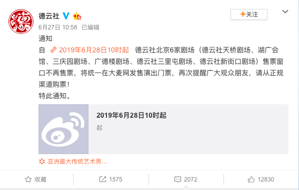 北京德云社宣布停止线下购票,排队两个小时买票或成历史