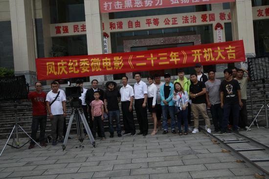 微电影《二十三年》在凤庆举行开机仪式
