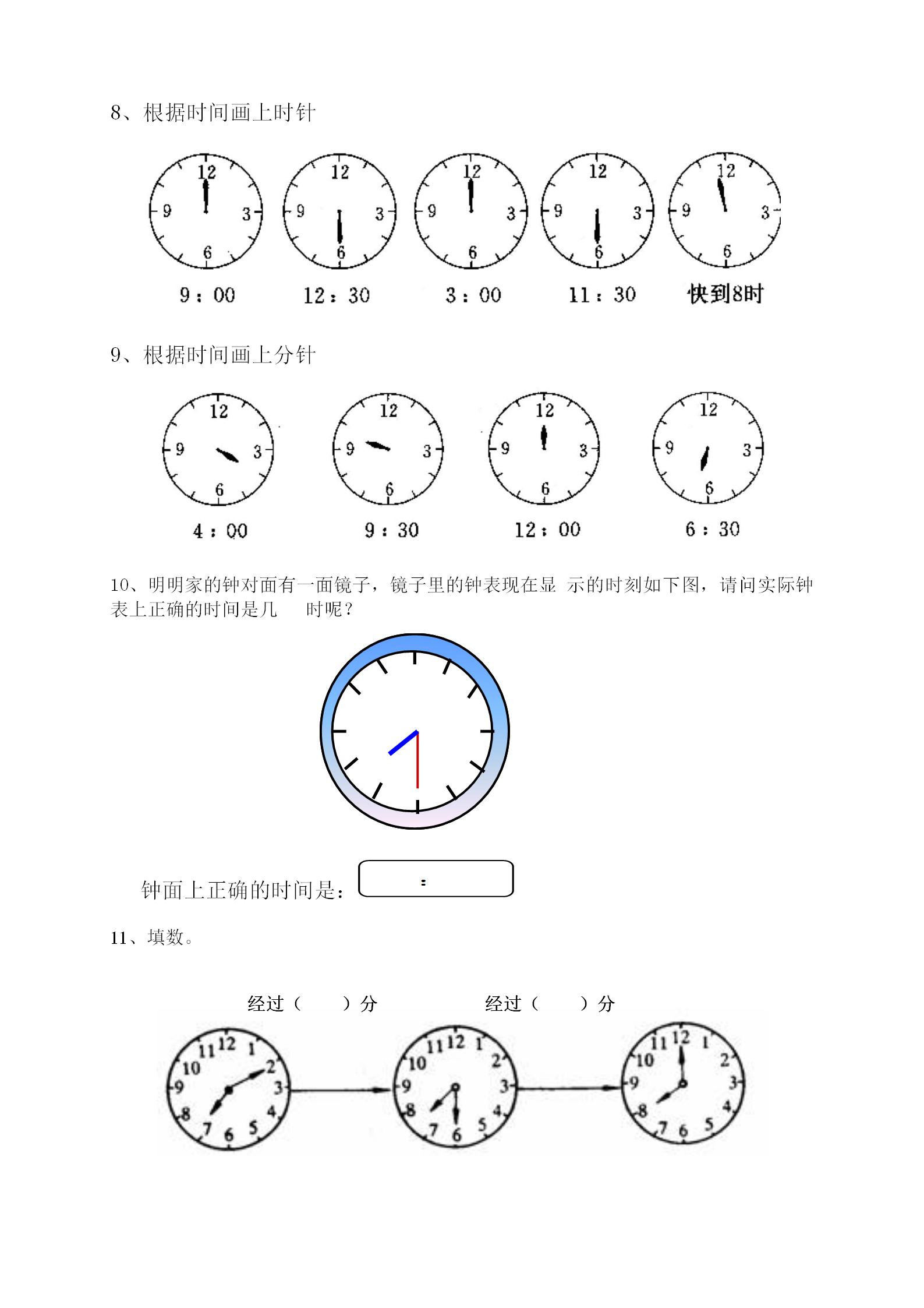 一年级数学钟表手抄报