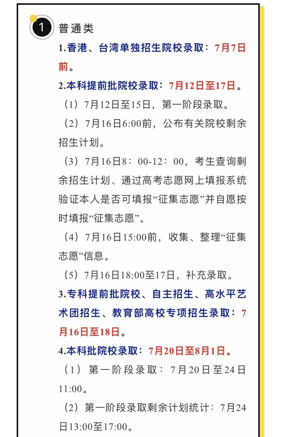 2019年辽宁省普通高校招生录取工作时间安排