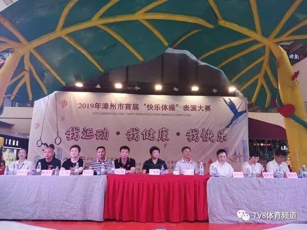"""2019年漳州市首届快乐体操""""表演大赛开幕"""