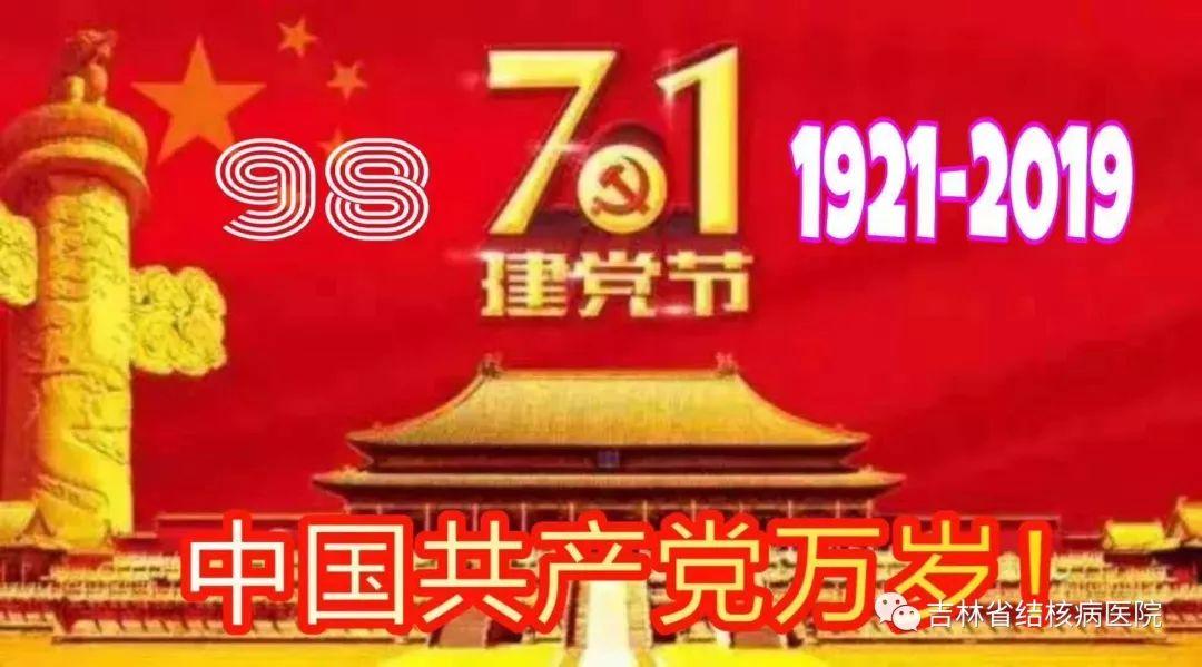"""不忘初心,牢记使命""""——吉林省结核病医院召开纪念建党98周年党员干部大会"""