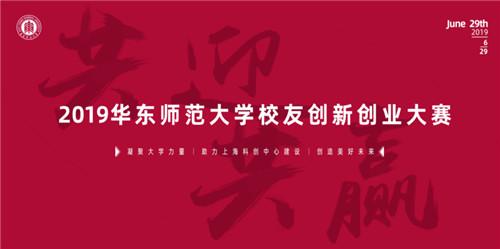 华东师范大学校友创新创业大赛的传奇故事邀你来写