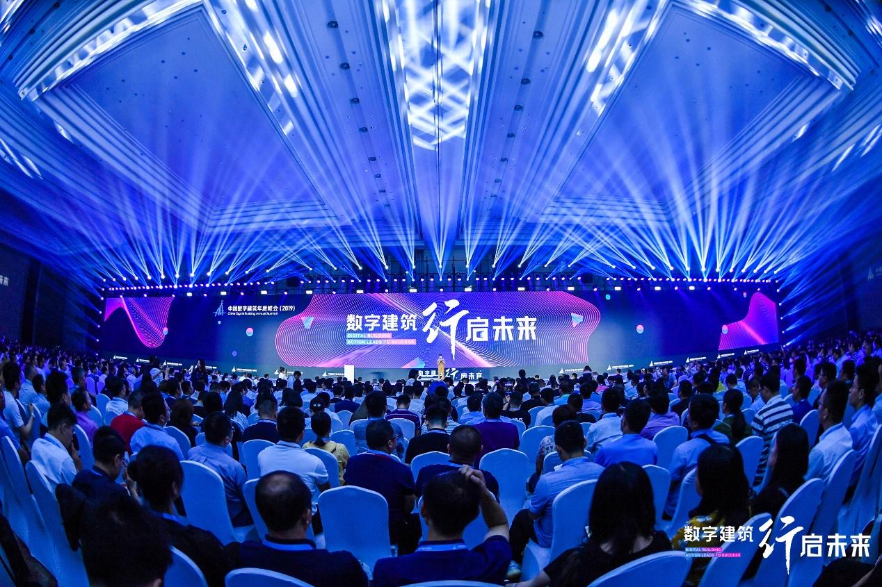 """数字建筑·行启未来"""" 中国数字建筑年度峰会(2019)盛大揭幕"""