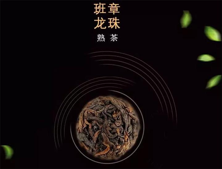 2019年恒桐号班章龙珠:气韵强劲,甜柔好喝