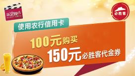 【农业银行】必胜客100元购买150元代金券
