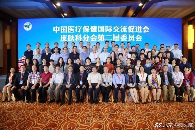 2019华夏皮肤科论坛暨协和高峰论坛在京召开