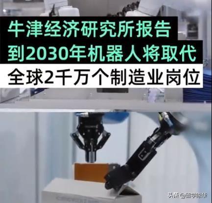 机器人将取代2000万工作岗位,你的专业还好吗?