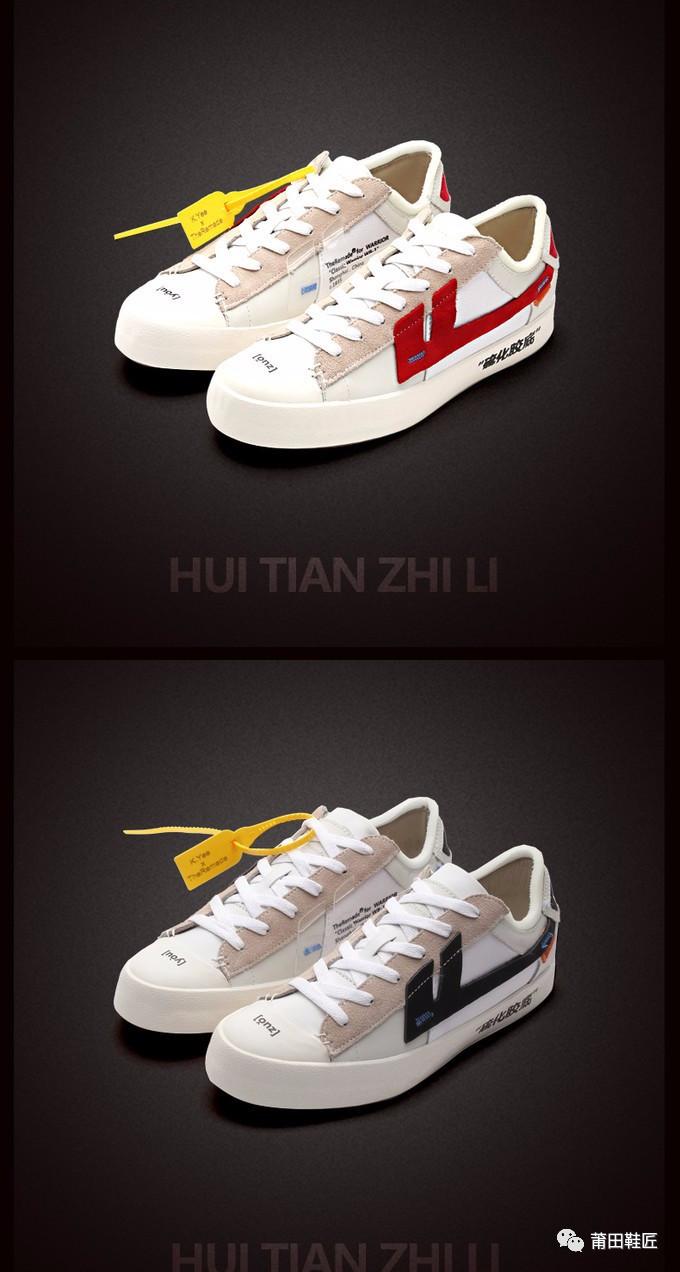 """一双有点酷的小白鞋回力 """"回天之力"""" 鸳鸯配色硫化改造鞋开箱图片"""