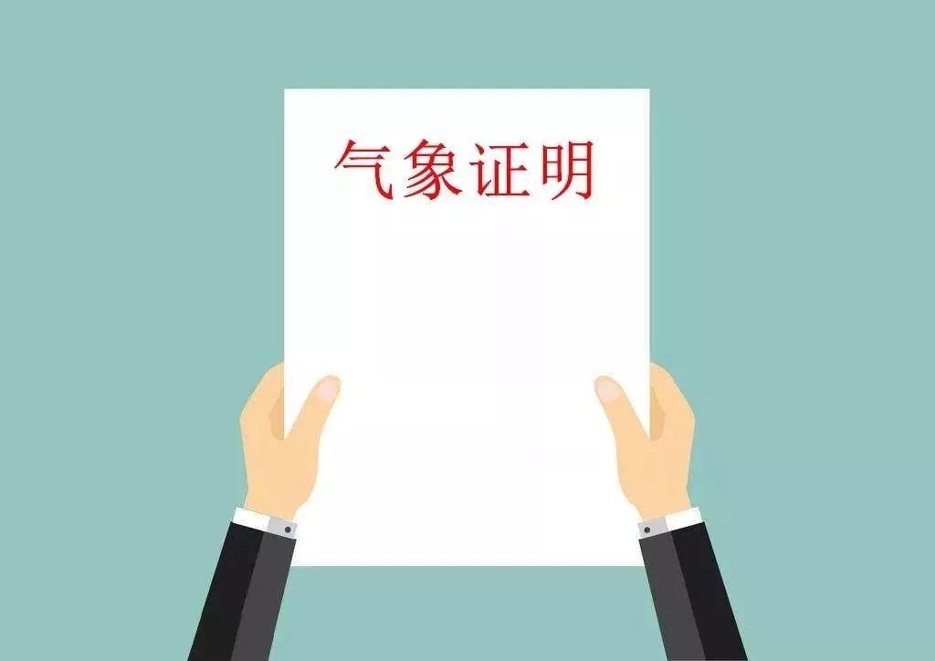 【官宣】7月1日起,嘉兴地区全面推进气象证明服务改革