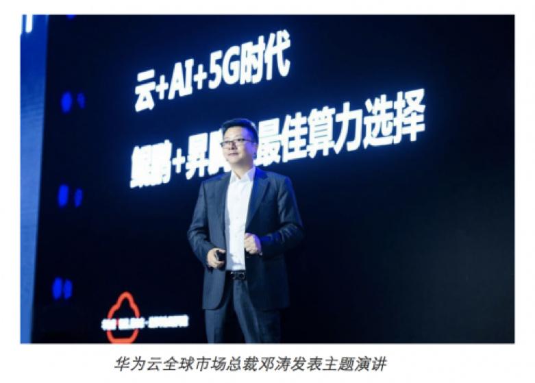 华为云邓涛:云+AI+5G时代,需要多元化云服务架构