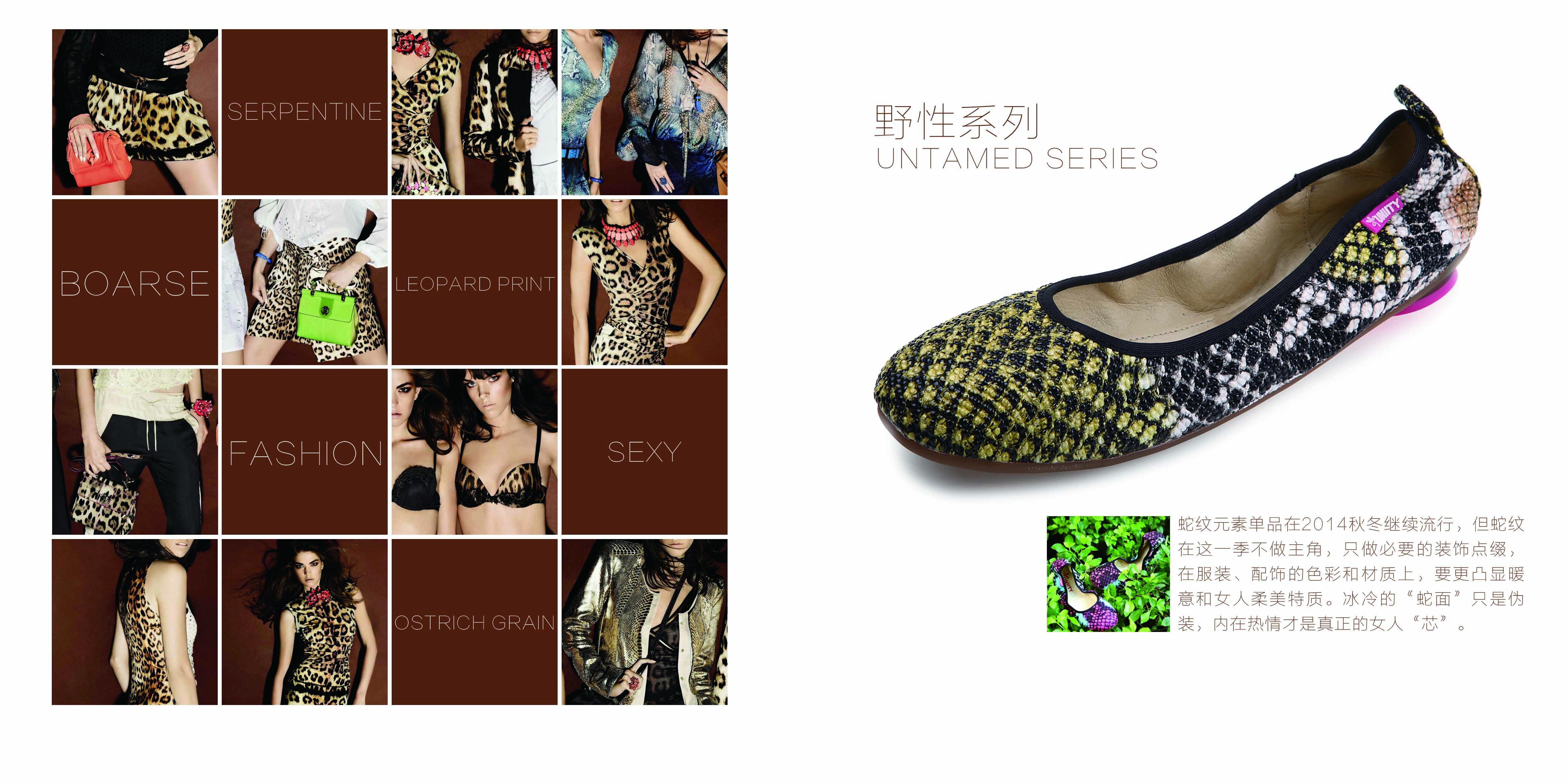 时尚女鞋画册设计
