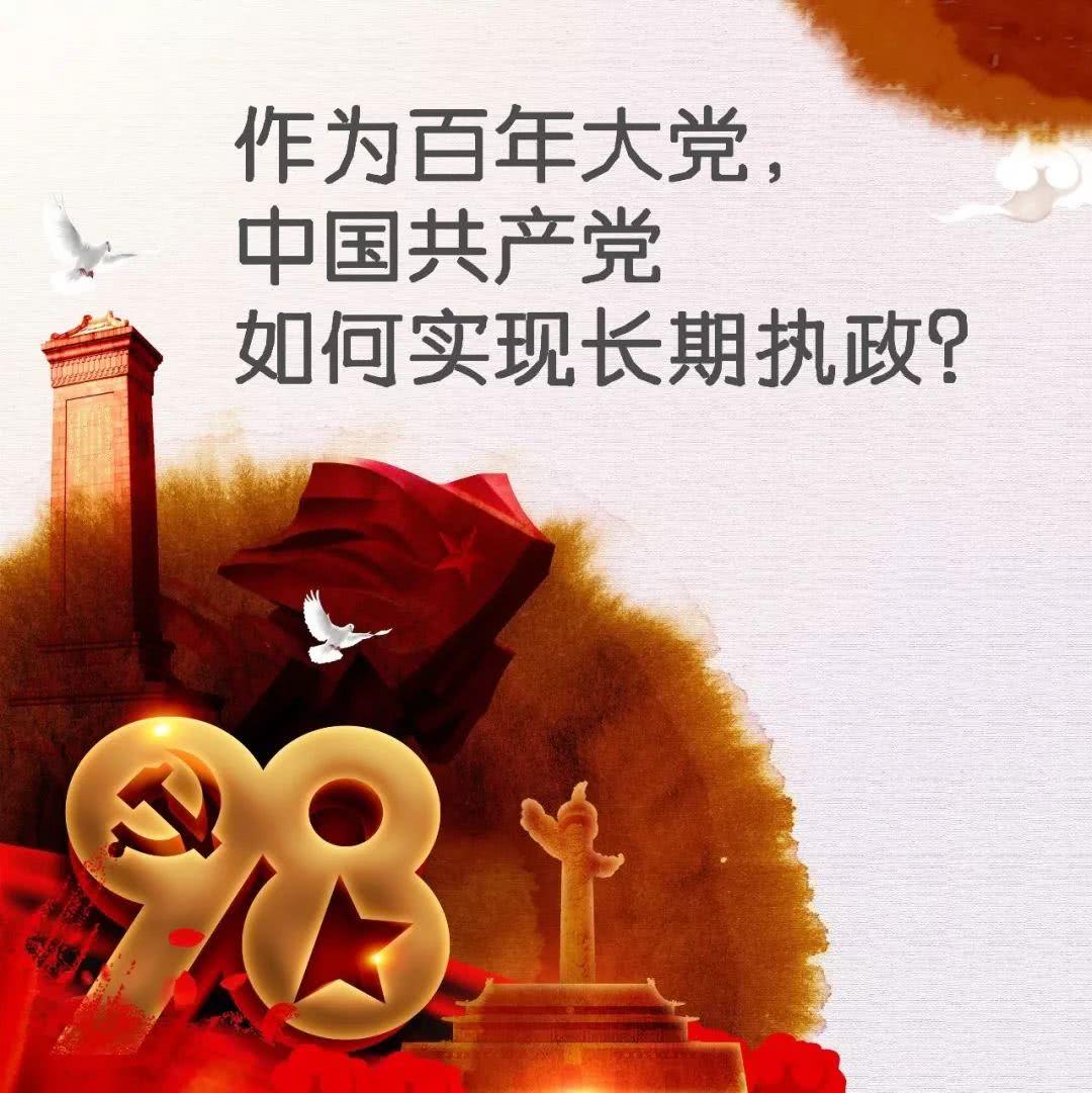 作为百年大党,中国共产党如何实现长期执政?习近平这样说……_人民
