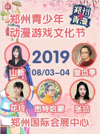 2019郑州青少年动漫游戏文化节时间、地点、门票价格及嘉宾阵容