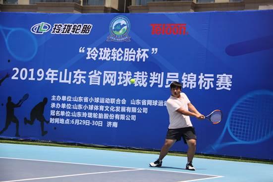 """玲珑轮胎杯""""山东省网球裁判员锦标赛举行"""