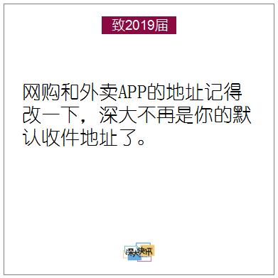 """深大酒店""""退房通知〖深大快讯〗"""