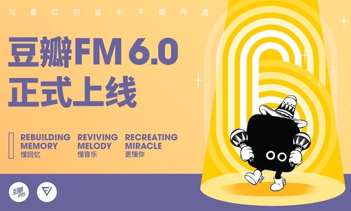 豆瓣 FM6.0 新版上线,主推编辑推荐和用户探索