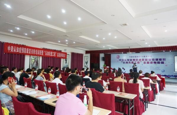 全国56人成为认知关爱大讲堂首批认证志愿讲师