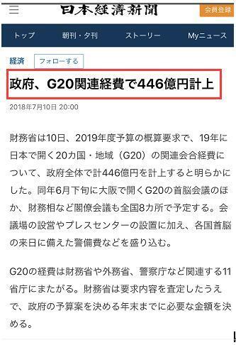 日本举办G20峰会仅花费263万元? 官方数据告诉你不可能