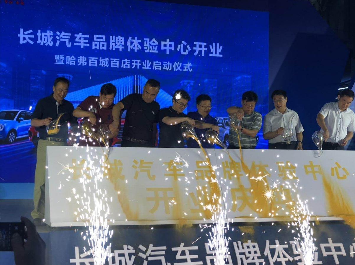 淡季的逆袭——百城百店集中开业,长城汽车品牌体验中心启动