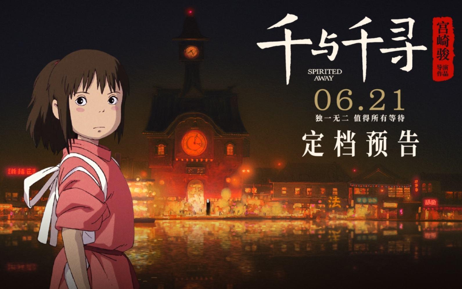 18年后再次走入宫崎骏的童话世界,重新认识《千与千寻》