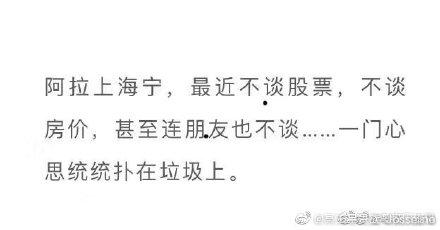 【1024·惊呆】小伙吃完饭晒了8张图,全国网友目瞪口呆:上海的朋友,你们太拼了!