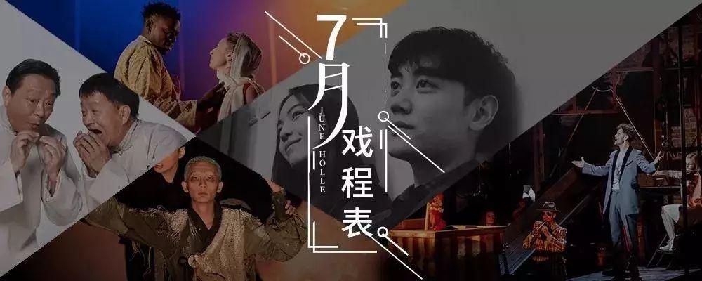 【演出】《红白玫瑰》《石库门的笑声》······中国大戏院7月演出一览