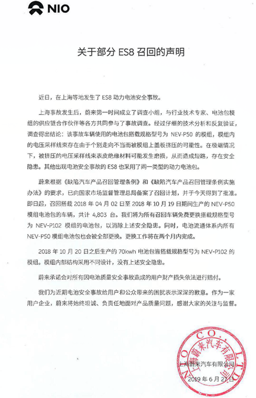 """1/4蔚来ES8被召回 李斌称我很自责、也很难过"""""""