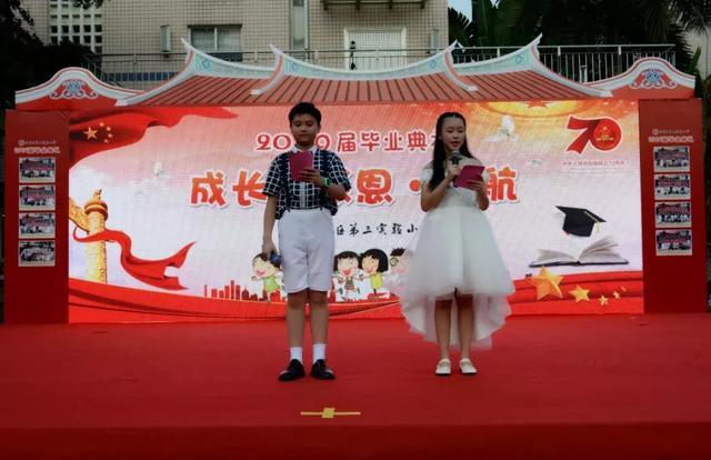 福建省厦门市同安区第三实验小学2019届毕业典礼