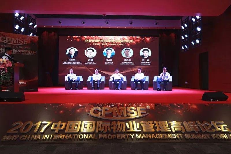 2019中国国际物业管理高峰论坛即将启幕,聚焦中国物业新时代!