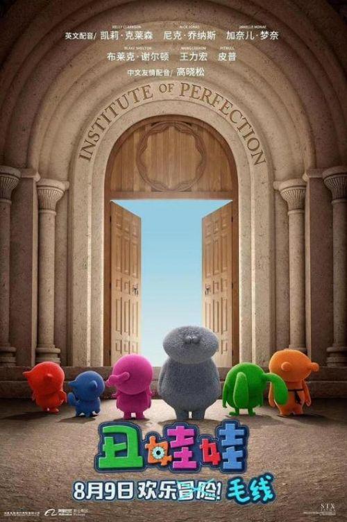 好莱坞品质动画《丑娃娃》将于8月9日全国公映