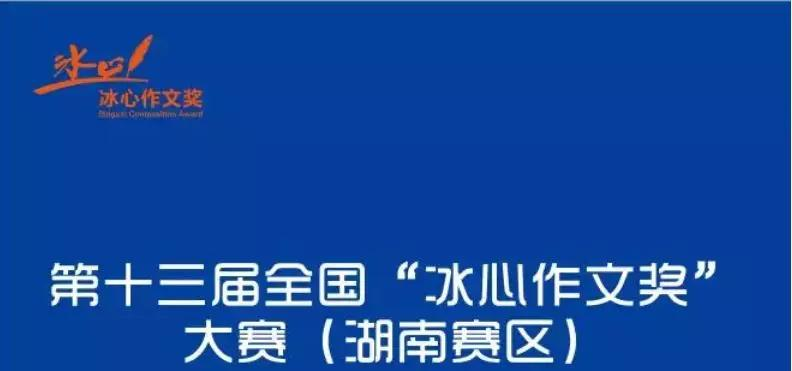 """第十三届""""冰心作文奖""""湖南赛区复(决)赛现场作文大赛圆满结束!"""
