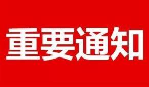 好消息!北京的考生们可以领取注册消防工程师资格证书啦![三境教育]
