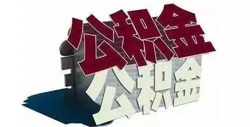 7月起,宁波公积金缴存基数调整!常见问题解答