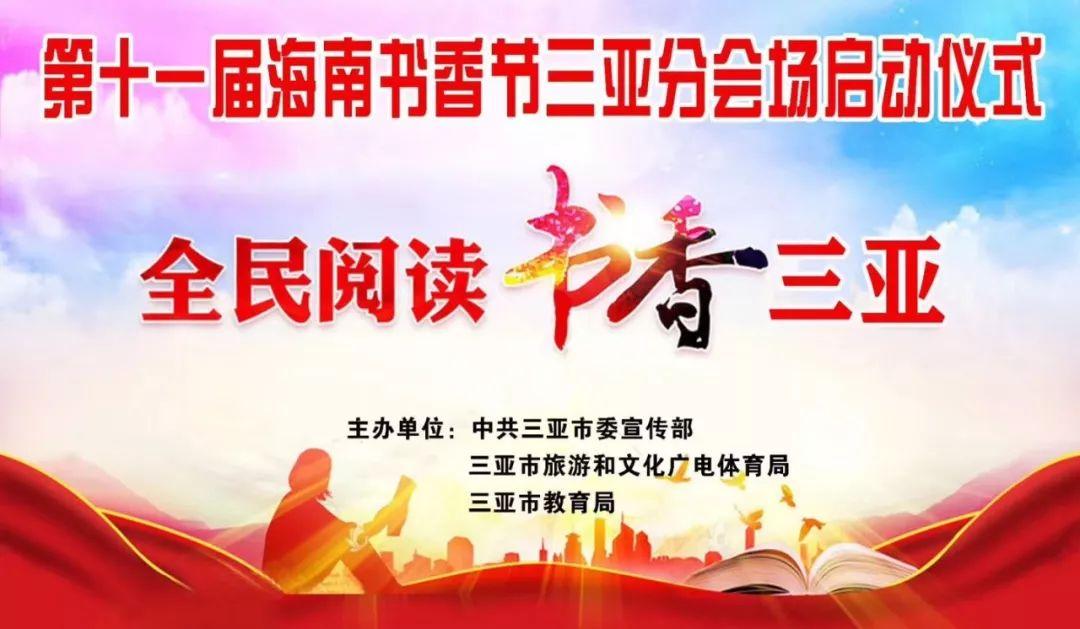你有多久没好好读完一本书了海南书香节三亚分会场活动启动