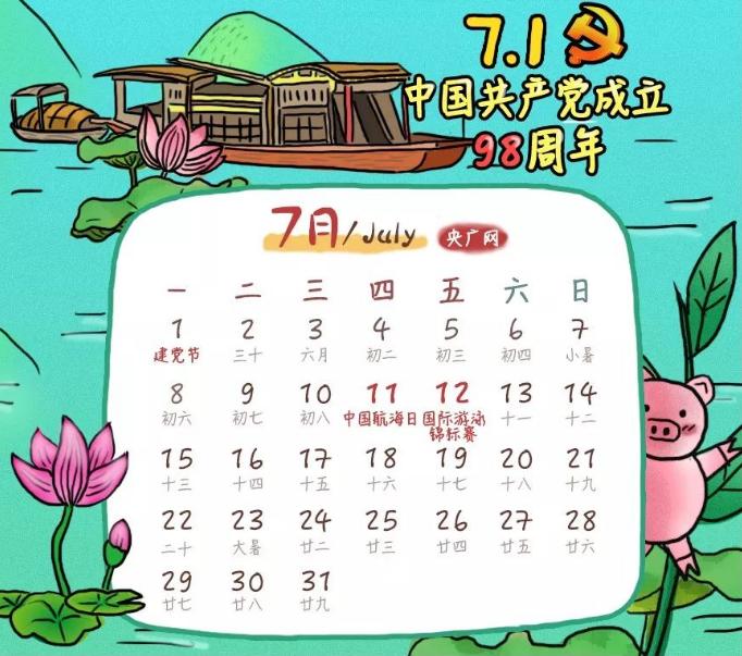 2019年7月2号生肖运势