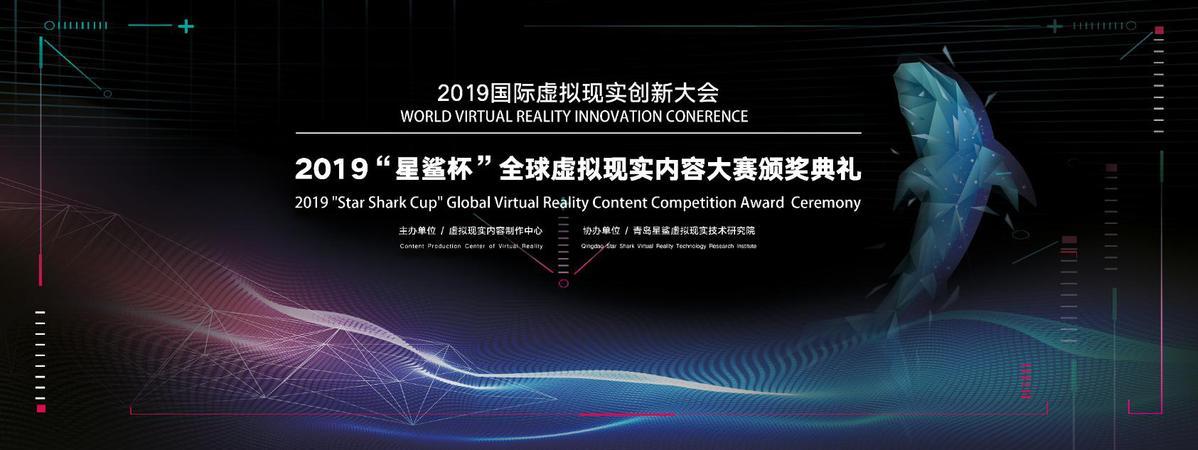 """<b>2019星鲨杯""""全球虚拟现实内容大赛颁奖典礼在青岛落幕</b>"""