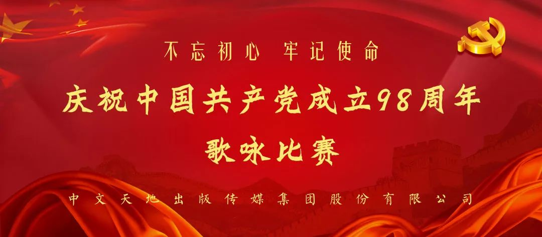 不忘初心  牢记使命 ——中文传媒举办庆祝中国共产党成立98周年歌咏比赛