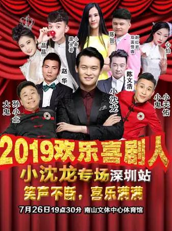 2019小沈龙脱口秀专场深圳站门票价格